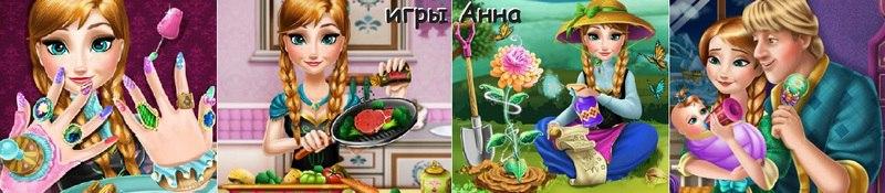 Игры Анна