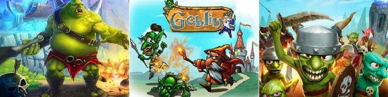 Игры Гоблины