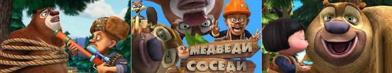 Игры Медведи-соседи
