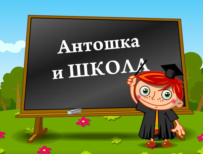 Антошка и школа
