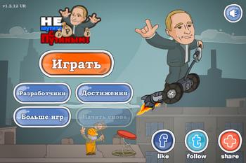 Игра про Путина