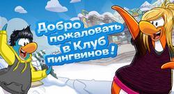 Клуб пингвинов: Холодное рождество