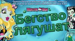 Монстр Хай: Бегство Лягушат