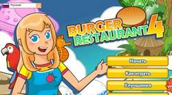 Продавец гамбургеров