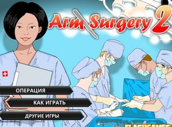 Операция на руке на русском