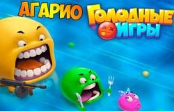Агарио: Голодные игры