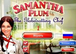 Саманта Плум: вездесущий повар 1