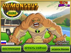 Гумангозавр вперед