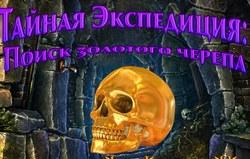 Тайная экспедиция. Поиск золотого черепа