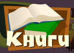 Фиксики: Книги
