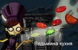 Ведьмина кухня