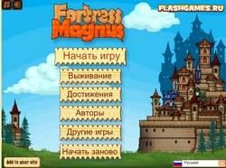 Замок Магнус