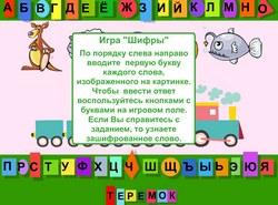 Детки учат буквы