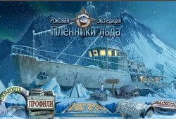 Роковая экспедиция. Пленники льда