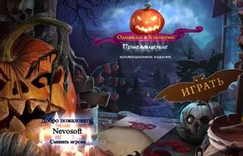 Однажды в Хэллоуин. Приглашение