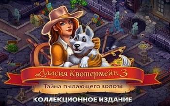 Алисия Квотермейн 3. Тайна пылающего золота. Коллекционное