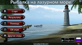 Рыбалка на лазурном море.