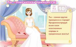 Тест на какую принцессу похожа