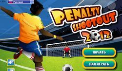 Игра пенальти