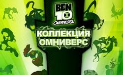 Игра Бен 10: Коллекция Омниверс