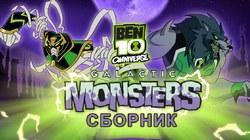 Бен 10: монстры